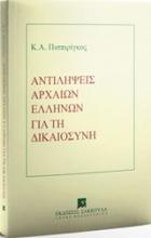 Αντιλήψεις αρχαίων ελλήνων για τη δικαιοσύνη