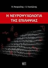 Η νευροψυχολογία της επιληψίας
