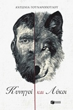 Κυνηγοί και λύκοι