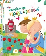 Ιστορίες με πριγκίπισσες