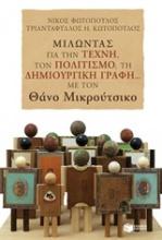 Μιλώντας για την τέχνη, τον πολιτισμό, τη δημιουργική γραφή... με τον Θάνο Μικρούτσικο