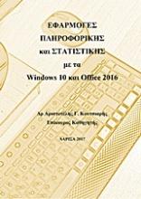 Εφαρμογές πληροφορικής και στατιστικής με τα Windows 10 και Office 2016