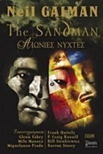 The Sandman: Αιώνιες νύχτες