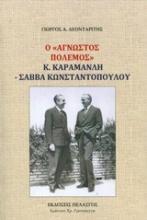 Ο άγνωστος πόλεμος Κ. Καραμανλή - Σάββα Κωνσταντόπουλου