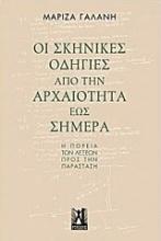 Οι σκηνικές οδηγίες από την αρχαιότητα έως σήμερα