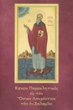 Κανών παρακλητικός εις τον Οσίον και Θεοφόρων πατέρα ημών Λαυρέντιον τον εν Σαλαμίνι