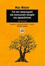 Για την οικονομική και κοινωνική ιστορία της αρχαιότητας