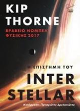 Η επιστήμη του Interstellar