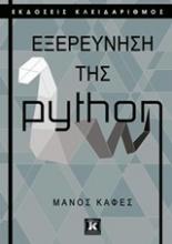 Εξερεύνηση της python