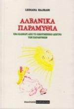 Αλβανικά παραμύθια