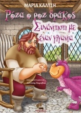 Ρόζα, ο ροζ δράκος, συνάντηση μ' έναν γίγαντα