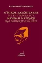 Ο Νίκος Καζαντζάκης με τη γραφίδα του Μανώλη Μαρκάκη και εφηβικές θύμησες