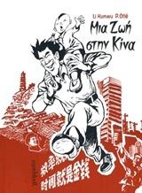 Μια ζωή στην Κίνα