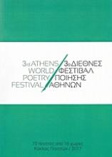 3ο Διεθνές Φεστιβάλ Ποίησης Αθηνών
