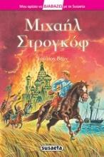 Μιχαήλ Στρογκόφ