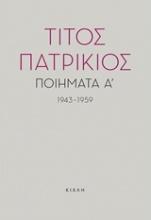 Ποιήματα Α', 1943-1959
