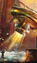 1ος Διαγωνισμός Sci-Fi