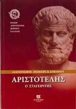 Διαγωνισμός ποίησης και δοκιμίου: Αριστοτέλης ο Σταγειρίτης