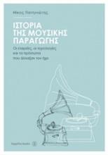 Ιστορία της μουσικής παραγωγής