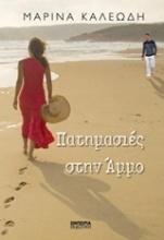 Πατημασιές στην άμμο