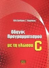 Οδηγός προγραμματισμού με τη γλώσσα C