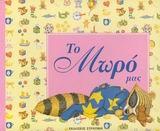 Το βιβλίο του μωρού μας