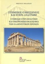 Ευήμερος ο Μεσσήνιος και η Ιερά Αναγραφή