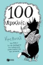 100 αγκαλιές