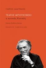 Τσαρλς Μπουκόβσκι, ο κυνικός Κυνικός