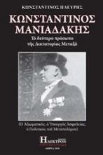 Κωνσταντίνος Μανιαδάκης