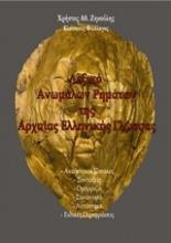 Λεξικό ανωμάλων ρημάτων της αρχαίας ελληνικής γλώσσας