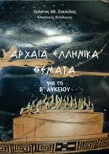 Αρχαία ελληνικά θέματα για τη Β' λυκείου