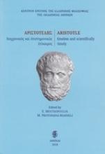 Αριστοτέλης, διαχρονικός και επιστημονικώς επίκαιρος