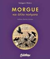 Morgue και άλλα ποιήματα