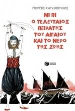 Νι Πι ο τελευταίος πειρατής του Αιγαίου και το νερό της ζωής