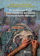 Η ένταξη των ρομά στην ελληνική κοινωνία