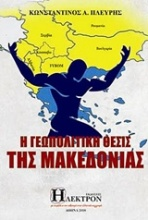 Η γεωπολιτική θέσις της Μακεδονίας