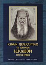 Κανών Παρακλητικός του Οσίου και Θεοφόρου πατρός ημών Ιακώβου του εν Ευβοία