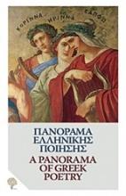Πανόραμα ελληνικής ποίησης: Από τον Όμηρο στον Ελύτη