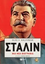 Στάλιν: Μια νέα βιογραφία