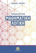 Εισαγωγή στη μαθηματική λογική