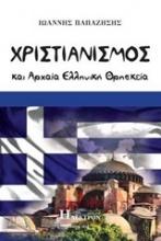 Χριστιανισμός και αρχαία ελληνική θρησκεία