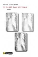 Οι λαβές των αγγέλων