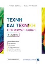 Τέχνη και τεχνική στην έκφραση-έκθεση Γ' λυκείου