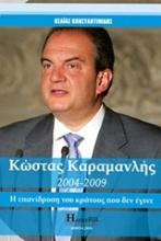 Kώστας Καραμανλής 2004-2009