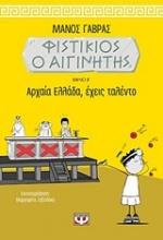 Φιστίκιος ο Αιγινήτης: Αρχαία Ελλάδα, έχεις ταλέντο