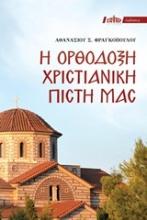 Η ορθόδοξη χριστιανική πίστη μας