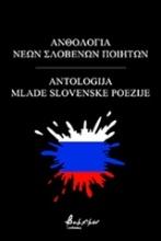 Ανθολογία νέων Σλοβένων ποιητών