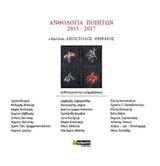 Ανθολογία ποιητών 2015-2017