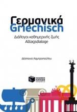 Γερμανικά: Διάλογοι καθημερινής ζωής